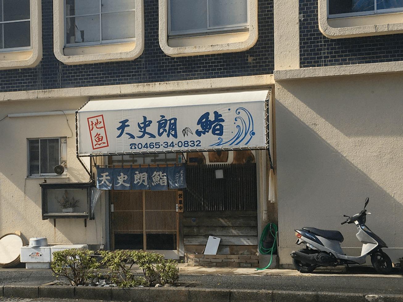 天史朗寿司の外観の写真