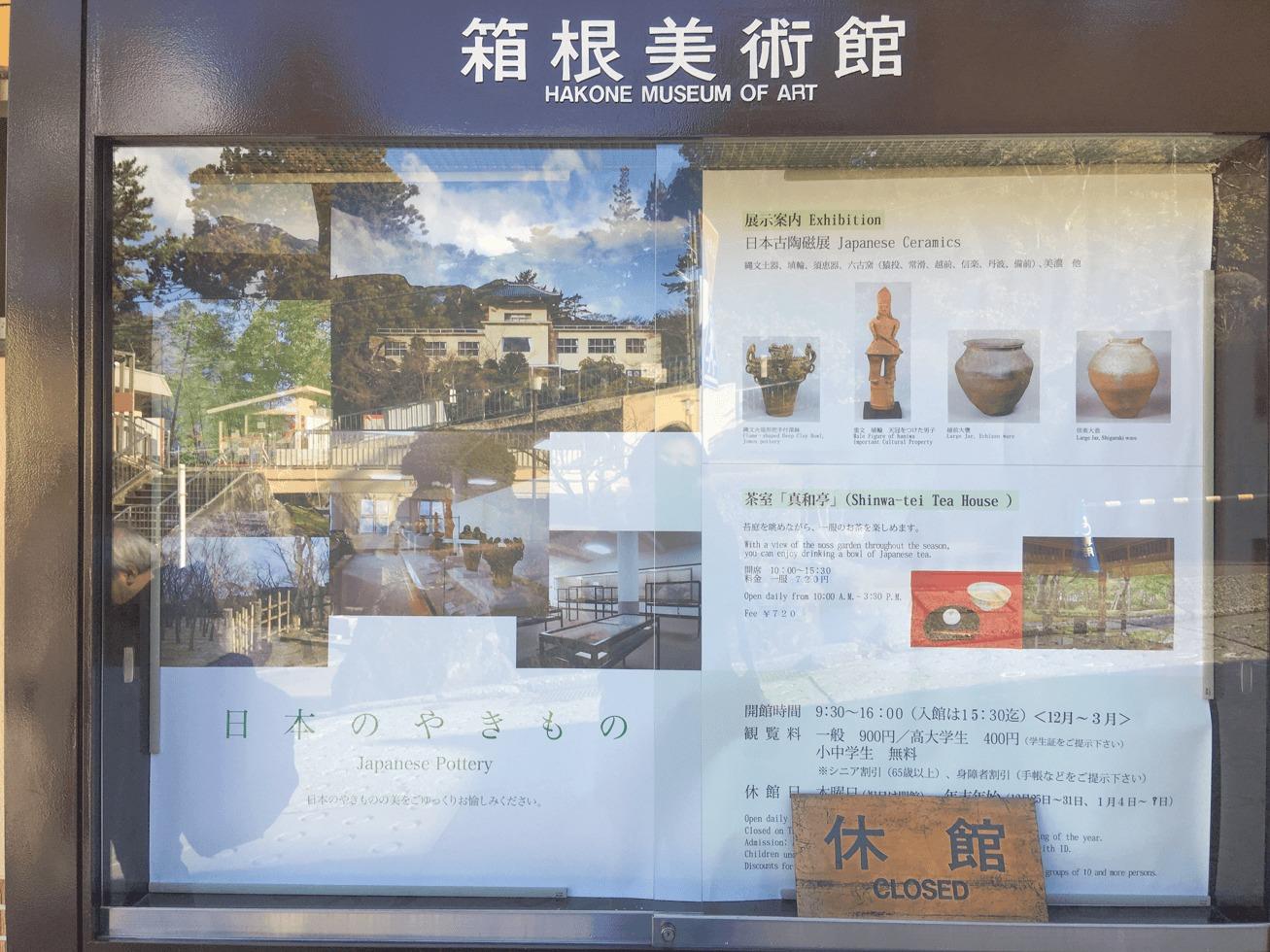 箱根美術館の入口の写真