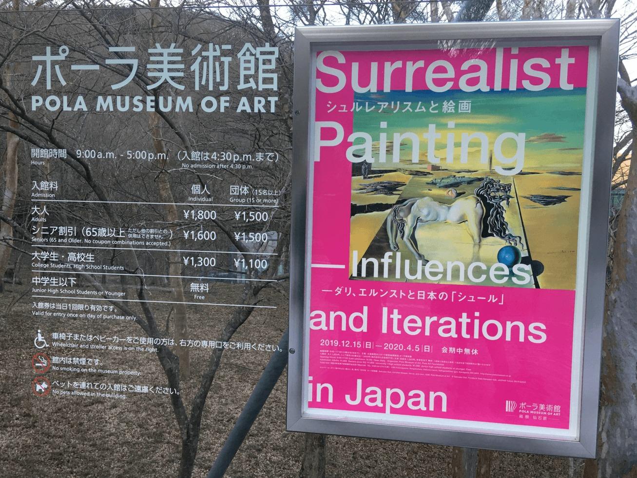 ポーラ美術館の企画展のポスターの写真
