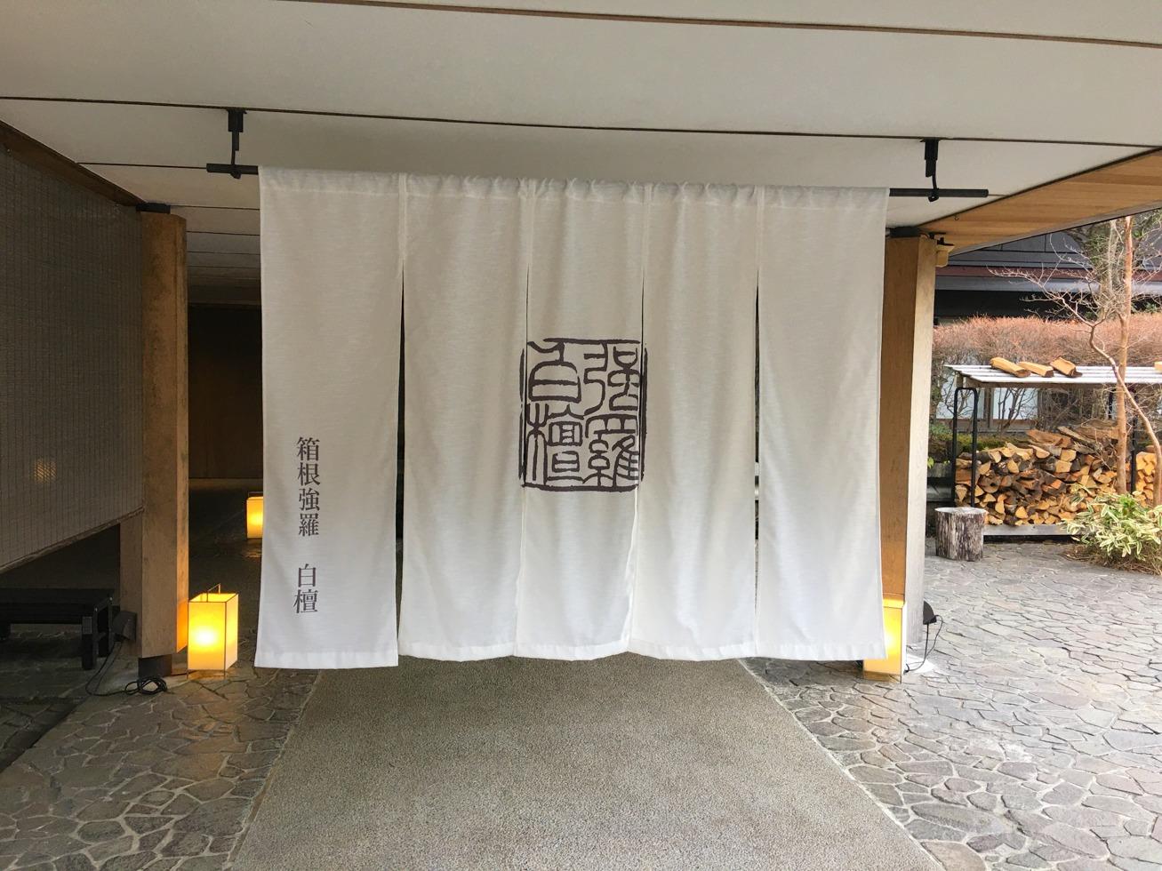 箱根強羅 白檀の玄関の写真