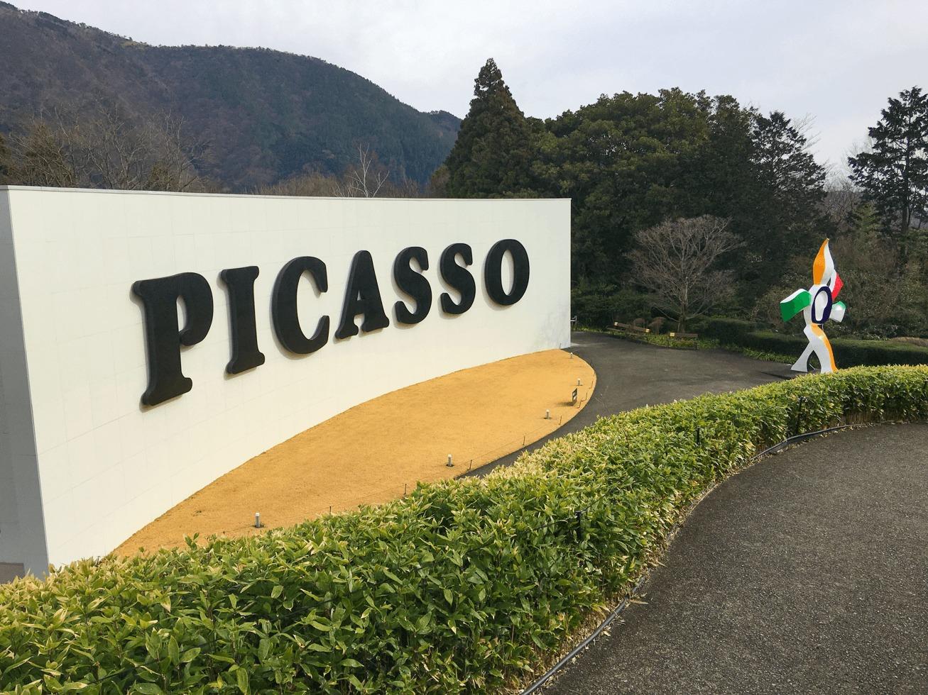 ピカソ館の写真