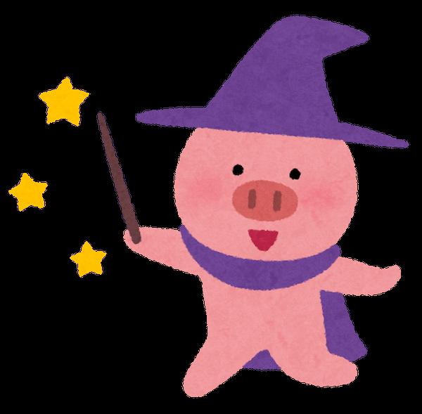 豚の魔法使いのイラスト
