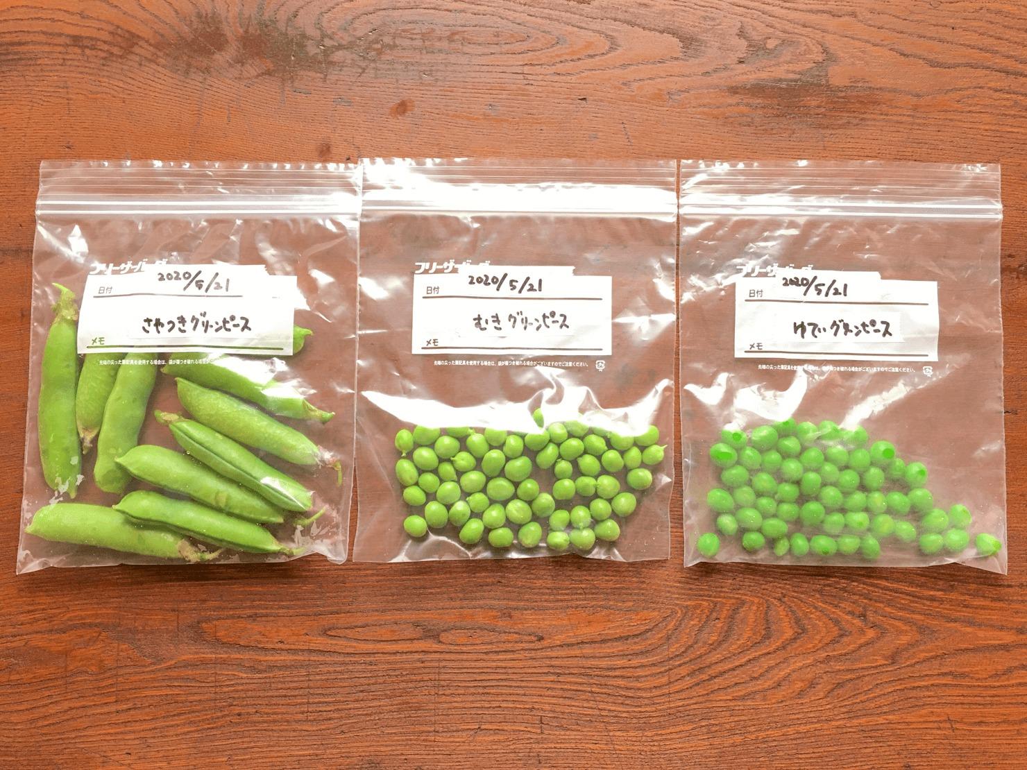 3種のグリーンピースの冷凍する直前の写真