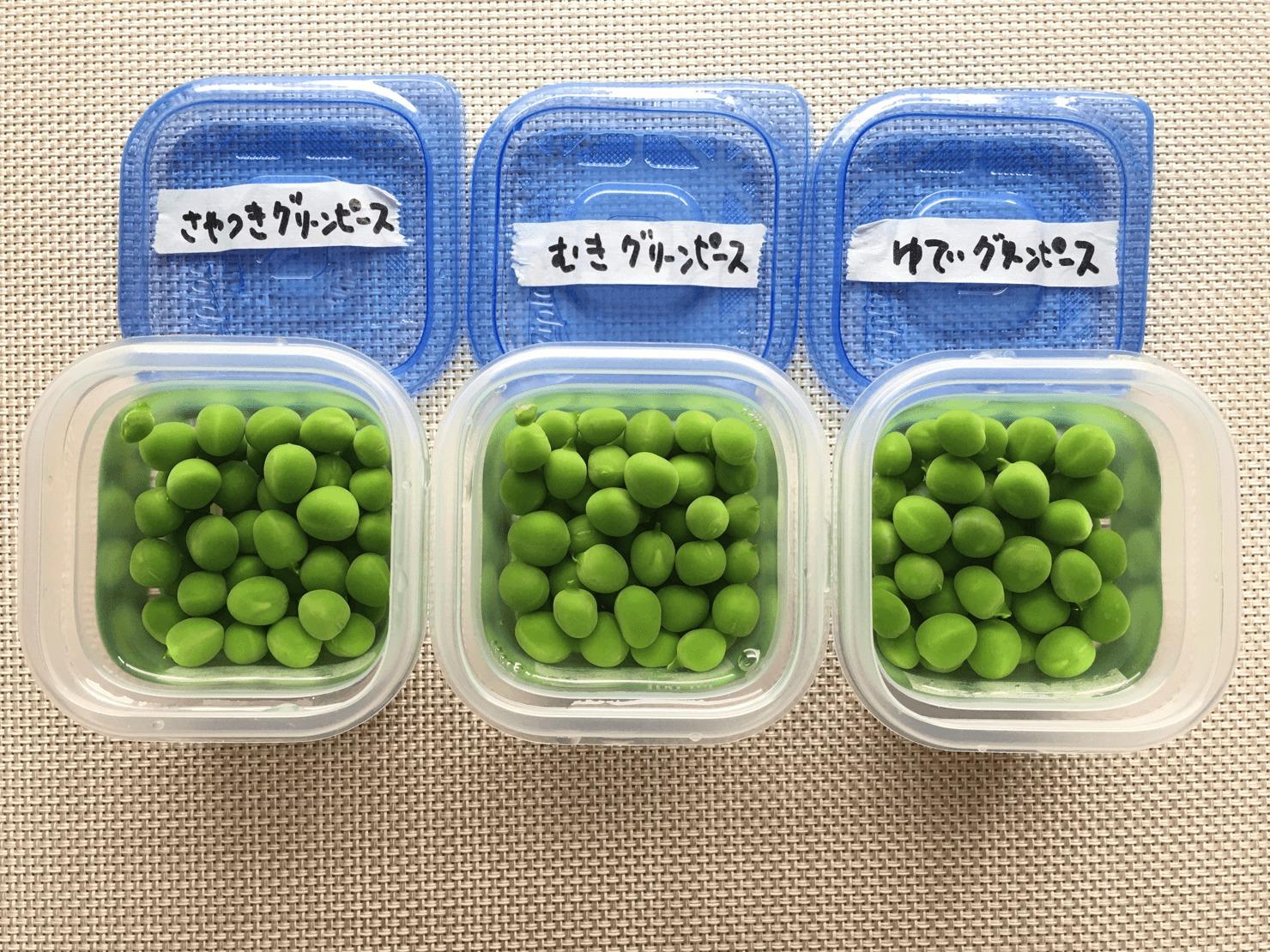 3種の冷凍法のグリーンピースと夕食の写真