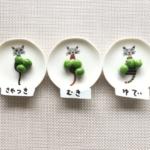 グリーンピースの冷凍法3種比較・一番便利でおいしいのは?|ゴニョ研