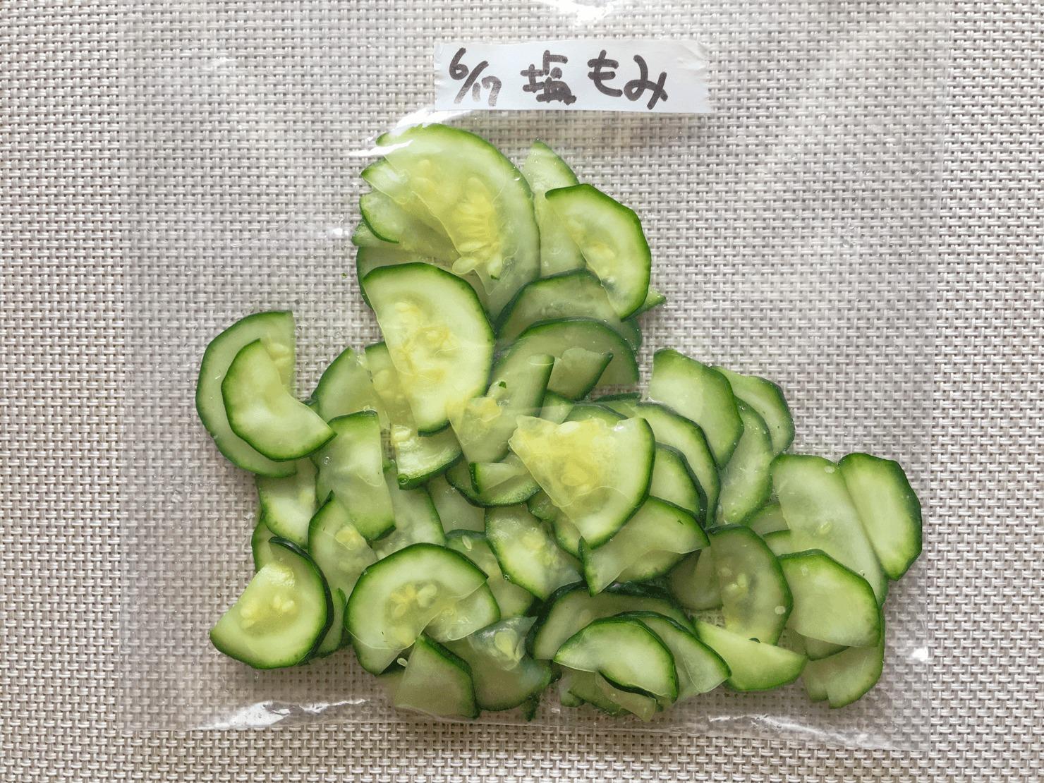 ズッキーニの塩もみを冷凍保存袋に入れた写真
