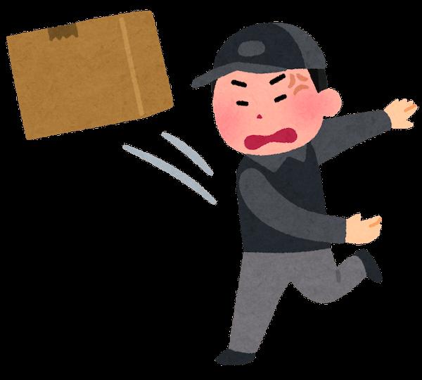 荷物を放り投げる男性のイラスト