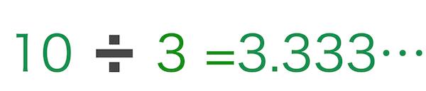 割り切れない計算式