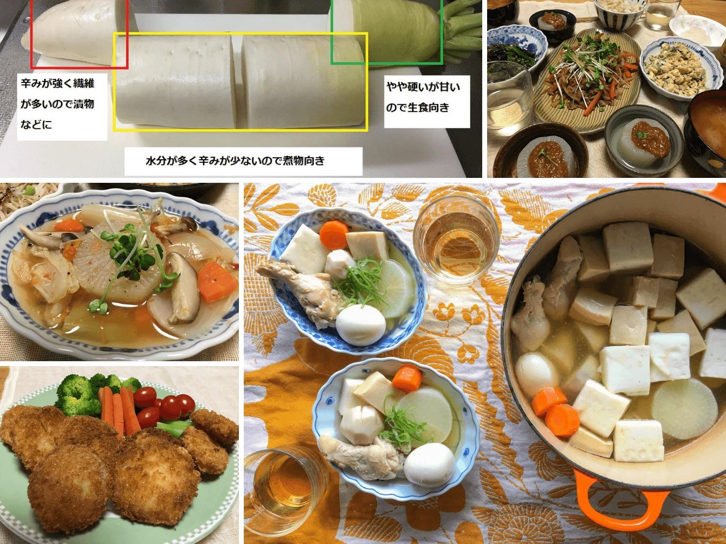 大根料理と大根の写真