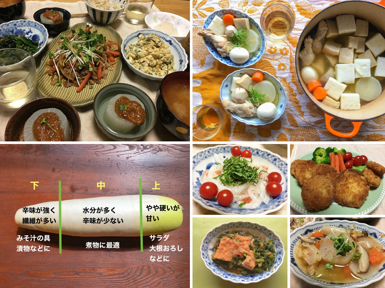 大根の料理の写真