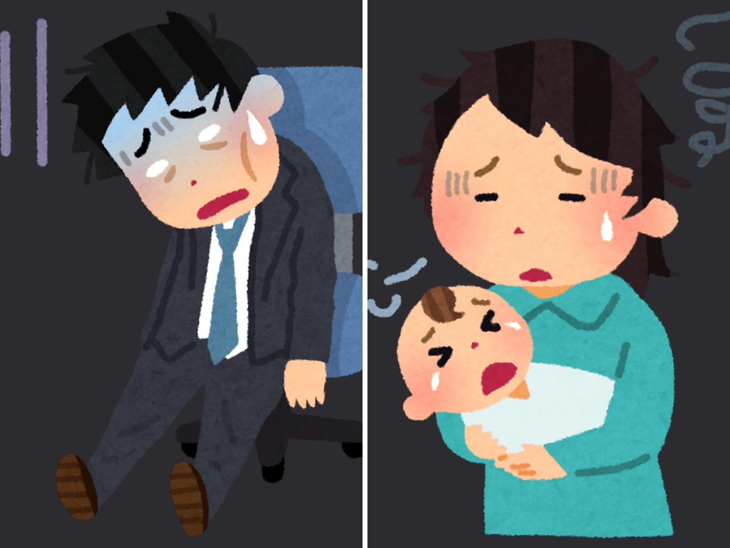 仕事に疲れた夫と育児に疲れた妻のイラスト