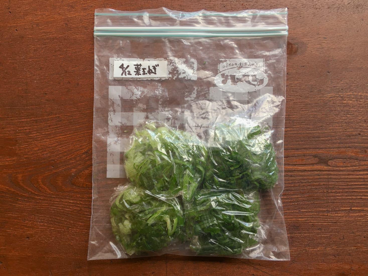 冷凍保存袋に入れた葉玉ねぎの写真